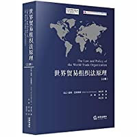 Principle of WTO law (Set 2 Volumes)(Chinese Edition)