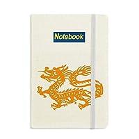 中国のドラゴンの年干支の動物 ノートブッククラシックジャーナル日記A 5