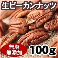 無塩 無添加 生ピーカンナッツ 100g アメリカ産 ノンローストナッツ