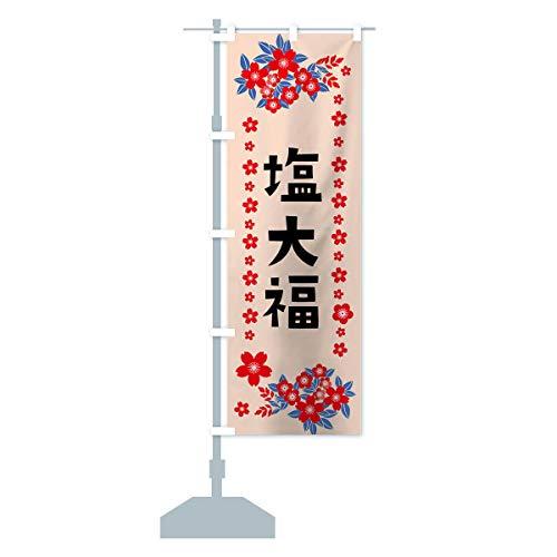 塩大福 のぼり旗(レギュラー60x180cm 左チチ 標準)