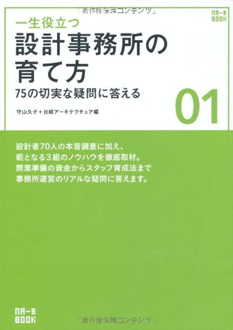 自動化ぞっとするようなキロメートル一生役立つ 設計事務所の育て方 (NA一生BOOK 1)