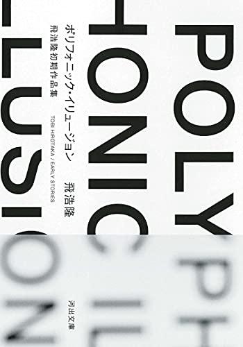 ポリフォニック・イリュージョン: 飛浩隆初期作品集 (河出文庫)