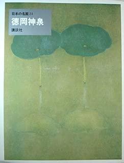 日本の名画〈24〉徳岡神泉 (1973年)