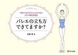 [佐藤愛]のバレエの立ち方できてますか? 本気でうまくなりたい人のためのダンス解剖学教室