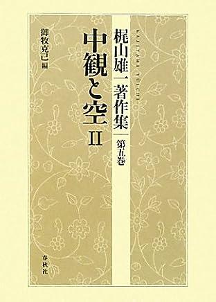 Kajiyama yūichi chosakushū. 5, Chūgan to kū. 2