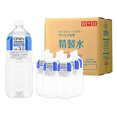 サンエイ化学 精製水 CPAP用精製水 2L×9本 シーパップや在宅酸素などの呼吸器用 吸入器用の高純度純水