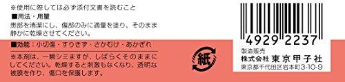 東京甲子社『コロスキン』