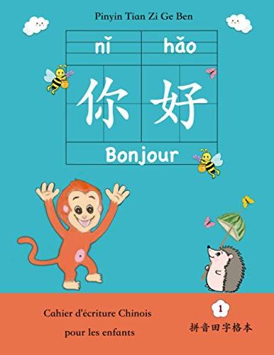 Cahier d'écriture Chinois pour les enfants - Pinyin Tian Zi Ge Ben 田字格本: Apprendre À Écrire le Mandarin Chinois - les Caractères avec Pinyin