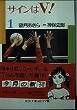 サインはV! (1) (中公文庫―コミック版)