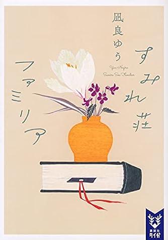 すみれ荘ファミリア (講談社タイガ)