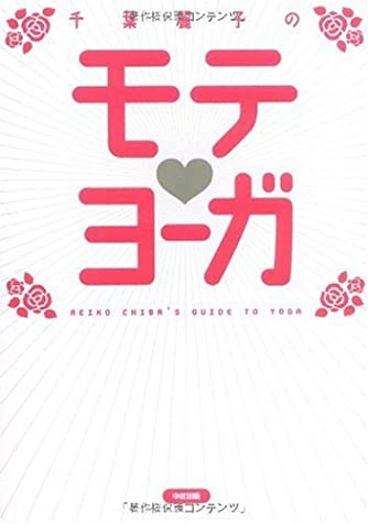 千葉麗子のモテ・ヨーガ