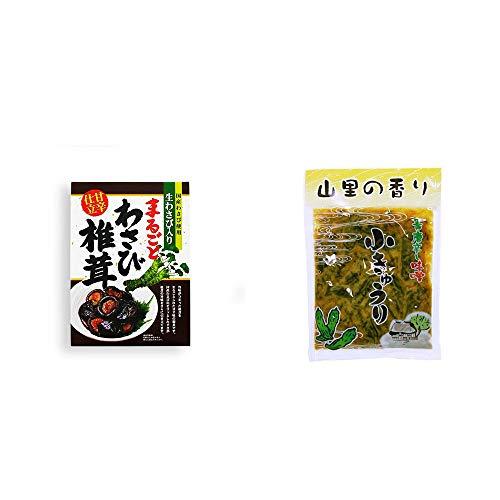 [2点セット] まるごとわさび椎茸(200g)・山里の香り 青唐辛し味噌 小きゅうり(250g)
