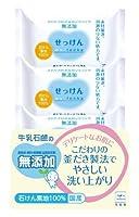牛乳石鹸 カウブランド 無添加 せっけん 100g・3個入×24点セット (無添加・自然派・低刺激 固形石鹸)