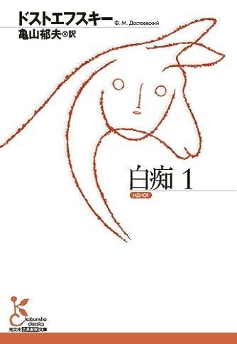 白痴 1 (光文社古典新訳文庫)