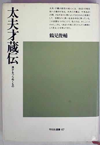 太夫才蔵伝―漫才をつらぬくもの (1979年) (平凡社選書〈67〉)