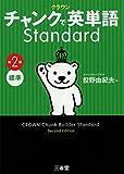 クラウン チャンクで英単語 Standard 第2版