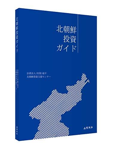 北朝鮮投資ガイドの詳細を見る
