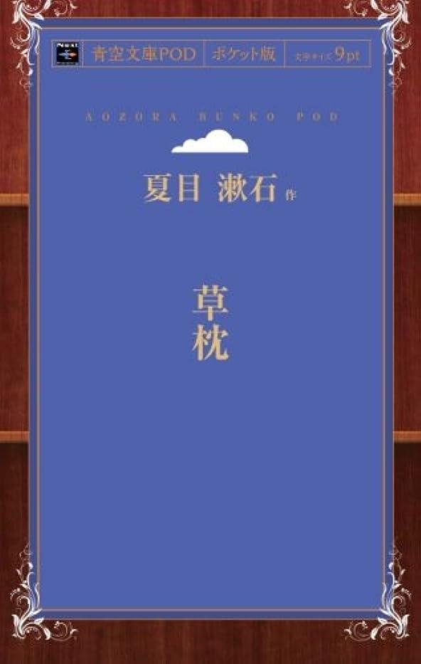 笑いメンタル見込み草枕 (青空文庫POD(ポケット版))