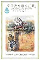 """『 不思議の国の紅茶 』 """" アイスティー・200mL水出し用 """" アリスグレイティー (20 TEA BAGS) COOL BREW ALICE GREY TEA (20 TEA BAGS)"""