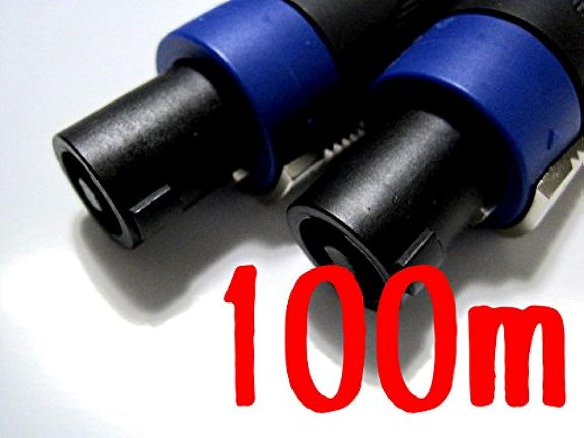血帳面体系的に【当社オリジナル】【複数購入で割引】 SP100-B(SC) (CANARE) スピコン-スピコン 100m 黒/ブラック 4芯