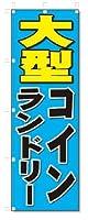 のぼり のぼり旗 大型コインランドリー(W600×H1800)