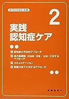 見てわかるシリーズ9 実践認知症ケア 2