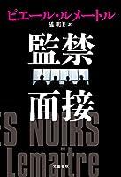 監禁面接 (文春e-book)