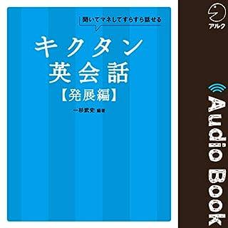 『キクタン英会話【発展編】』のカバーアート