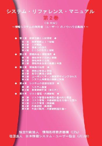 システム・リファレンス・マニュアル第2巻~情報システムの利用者(ユーザー)のノウハウを集結!~