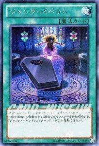 遊戯王カード【ジャンク・パペット】PP15-JP008-SI ≪プレミアムパック15 収録≫