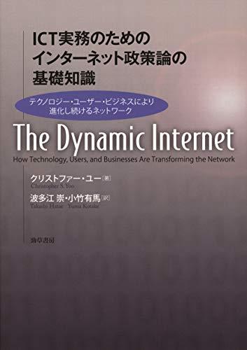 ICT実務のためのインターネット政策論の基礎知識