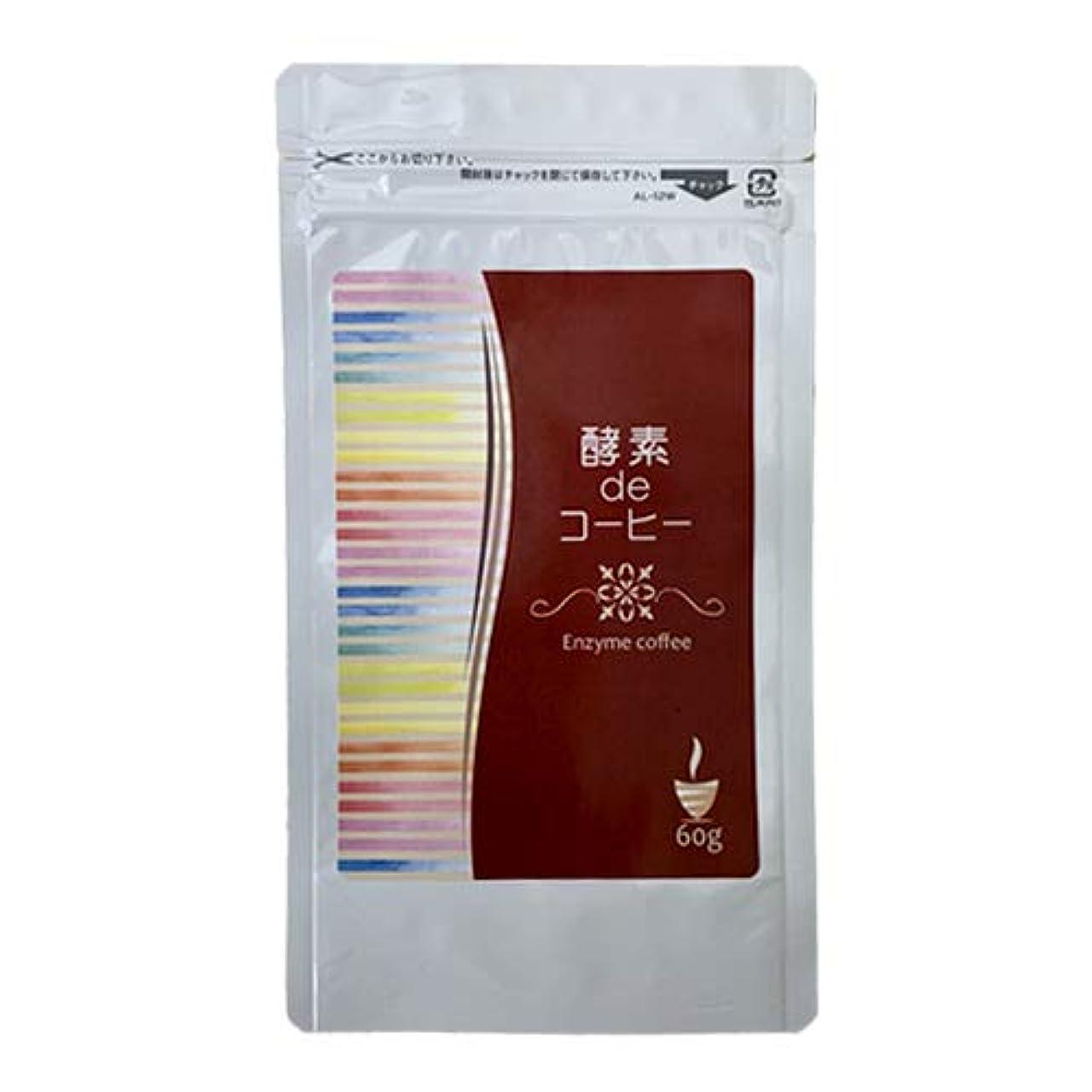 プラットフォーム子犬前任者酵素deコーヒー