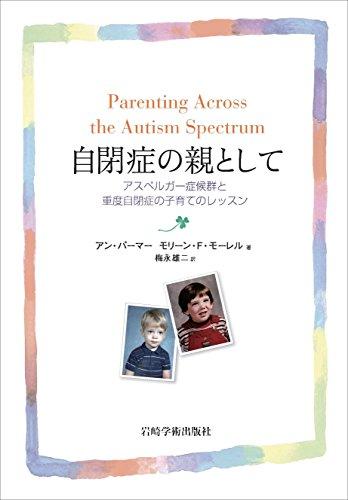 自閉症の親として―アスペルガー症候群と重度自閉症の子育てのレッスンの詳細を見る