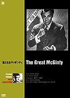 偉大なるマッギンテイ [DVD]