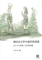 柳田方言学の現代的意義―あいさつ表現と方言形成論