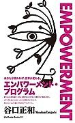 エンパワーメント・プログラム (ライフデザインブックス新書)