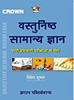 Crown Objective General Knowledge (Hindi)