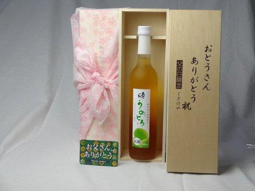 父の日 ギフトセット リキュールセット おとうさんありがとう木箱セット 完熟梅の味わいと日本酒のうまみをたっぷりの梅リキュール うめとろ500ml 7