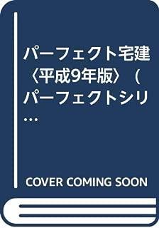 パーフェクト宅建〈平成9年版〉 (パーフェクトシリーズ基本書)