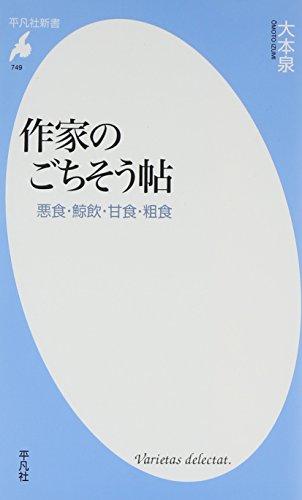 新書749作家のごちそう帖 (平凡社新書)