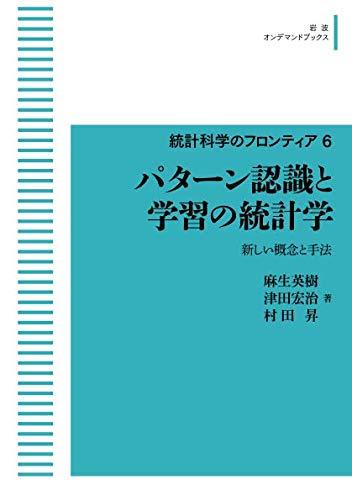 統計科学のフロンティア 6 パターン認識と学習の統計学 新しい概念と手法 (岩波オンデマンドブックス)