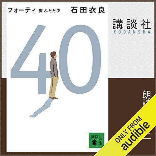 『40 翼ふたたび』のカバーアート