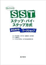 読んでわかるSSTステップ・バイ・ステップ方式 2DAYSワークショップ