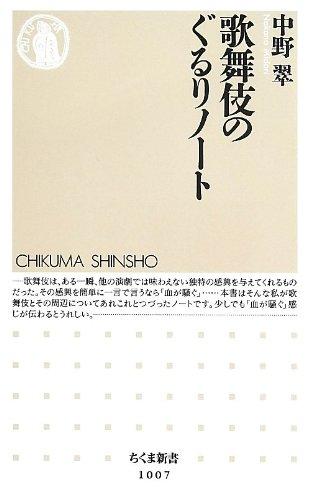 歌舞伎のぐるりノート (ちくま新書)の詳細を見る