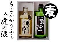 能登の麦焼酎飲み比べセット(虎の涙&ちょんがりぶし)