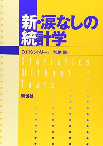 新・涙なしの統計学