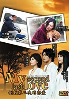 My Second Last Love / Saigo Kara Nibanme No Koi Japanese Tv Drama Dvd NTSC All Region 3 Dvd Digipak Boxset (Japanese Audio with English Sub)