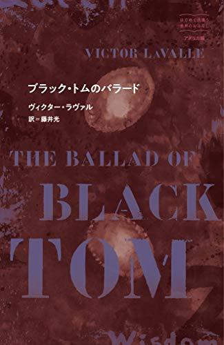 ブラック・トムのバラード (はじめて出逢う世界のおはなし―アメリカ編)