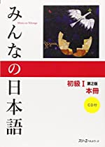 Minna no Nihongo vol. 1 2nd ver. w/ CD de 3A Corporation