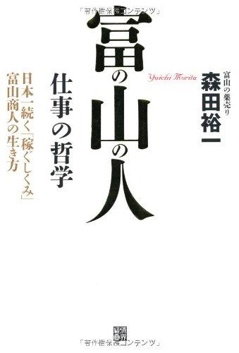 富の山の人 ~仕事の哲学~ -日本一続く「稼ぐしくみ」を生み出した富山商人の生き方ー
